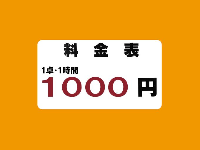 難波・千日前店 料金システム