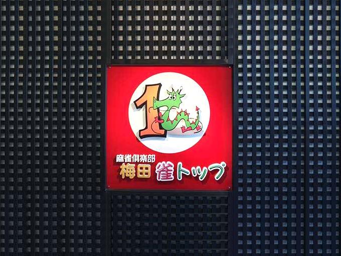 梅田店 店舗案内